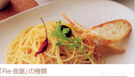 食器 リサイクル 陶器 インテリア 小物 エコ 株式会社ヤママ陶苑 GL再生001