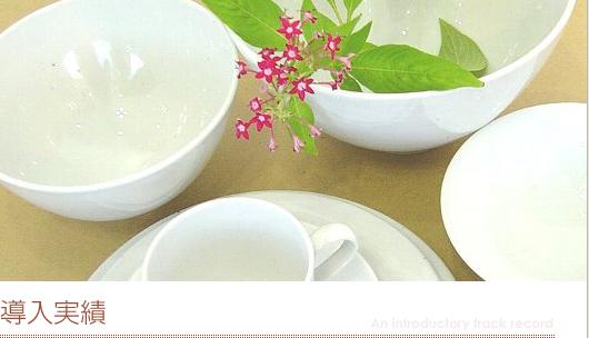 食器 リサイクル 陶器 インテリア 小物 エコ 株式会社ヤママ陶苑  こんな所で使われています