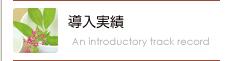 導入実績 食器 リサイクル 陶器 インテリア 小物 エコ 株式会社ヤママ陶苑 取扱販売店 盛り付けレシピ