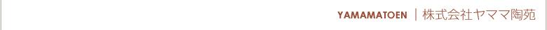 食器 リサイクル 陶器 インテリア 小物 エコ 株式会社ヤママ陶苑 Re-食器 エコマーク認定商品